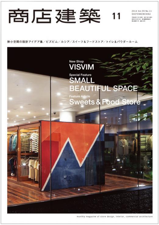 商店建築2014年11月号.jpg