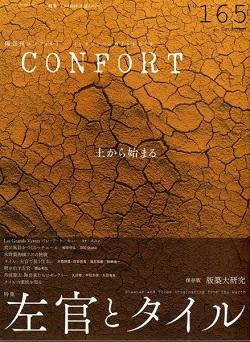 CONFORT 165号