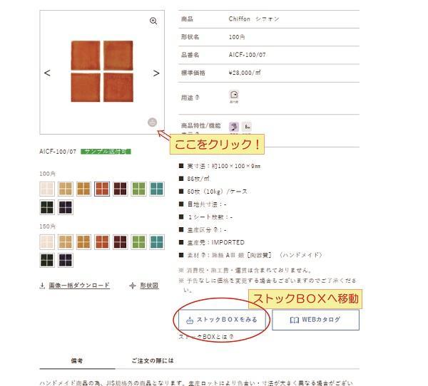 ストックBOXイメージ.jpg